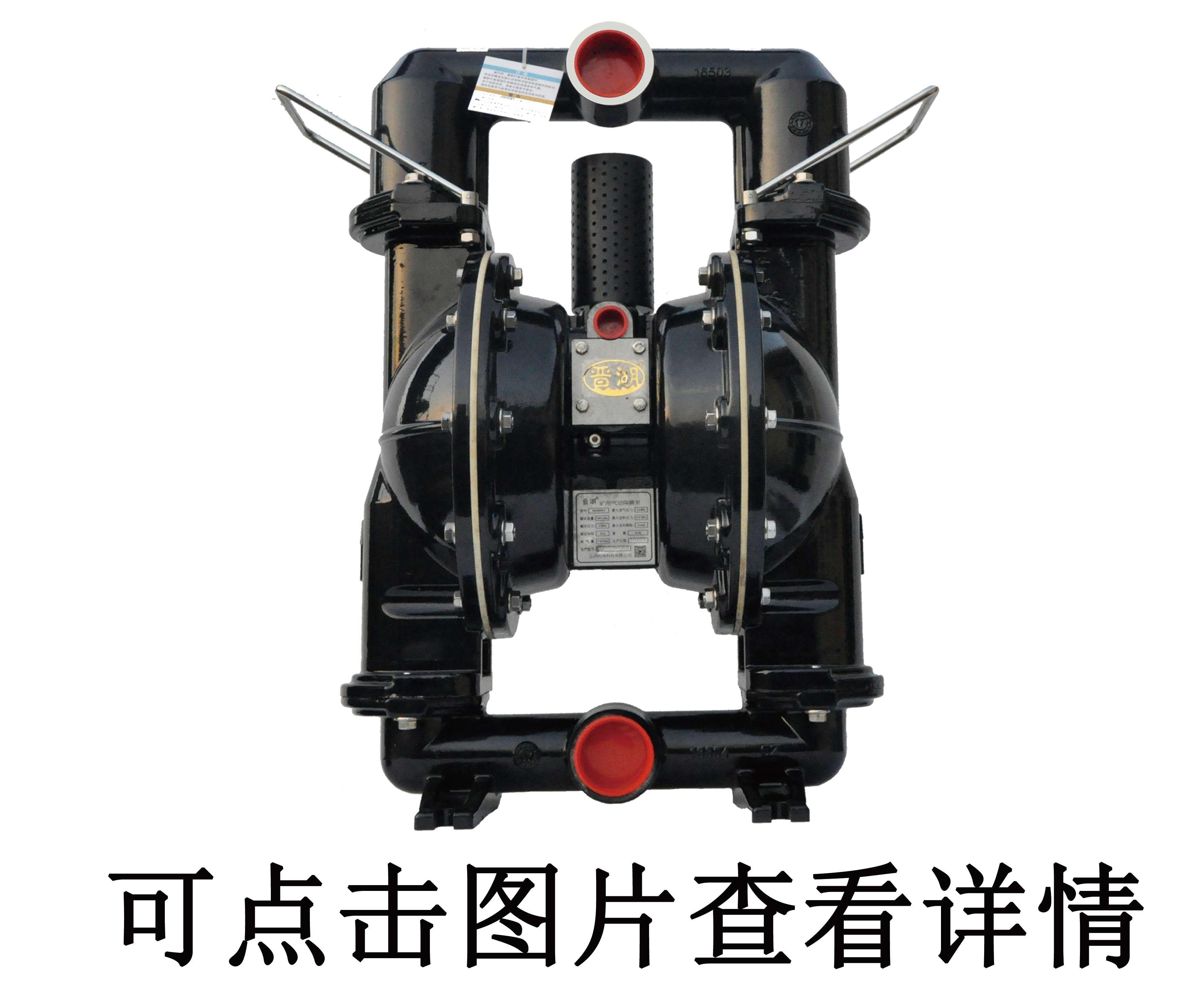 晋湖矿用气动隔膜泵